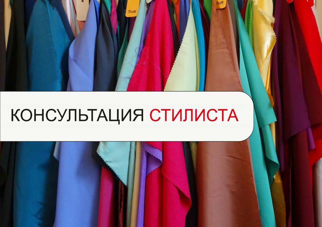 консультация стилиста онлайн по фото