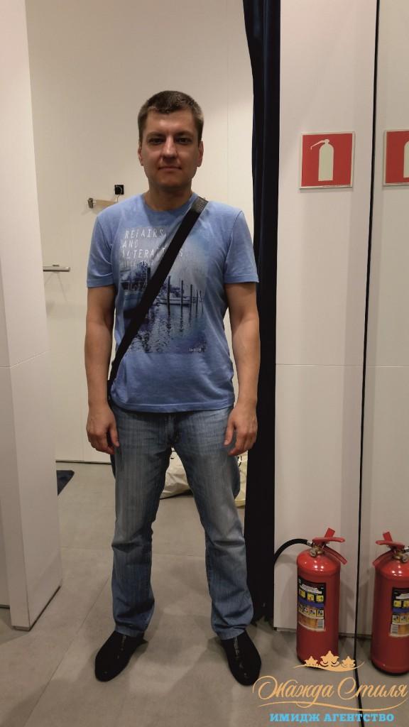 Сергей до шоппинга со стилистом