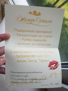 Подарочный сертификат по стилю